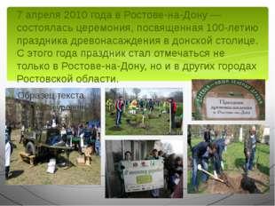 7 апреля 2010 года в Ростове-на-Дону — состоялась церемония, посвященная 100-