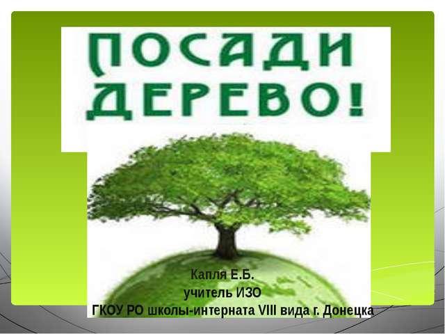 Капля Е.Б учитель ИЗО ГКОУ РО школы-интерната VIII вида г. Донецка Капля Е.Б...