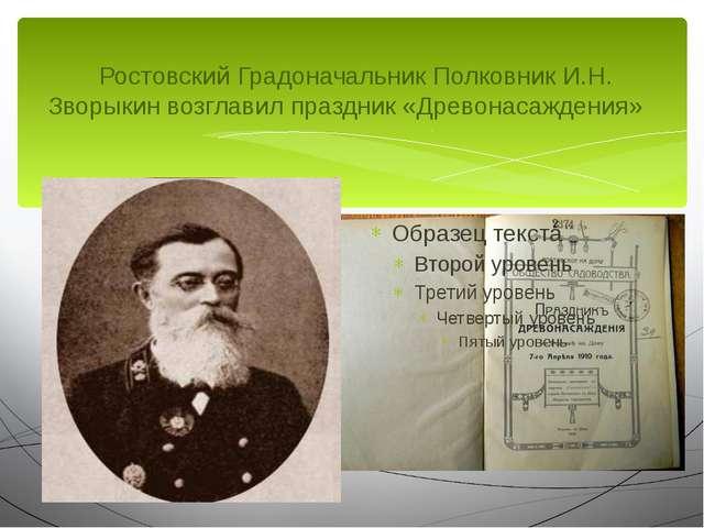 Ростовский Градоначальник Полковник И.Н. Зворыкин возглавил праздник «Древон...
