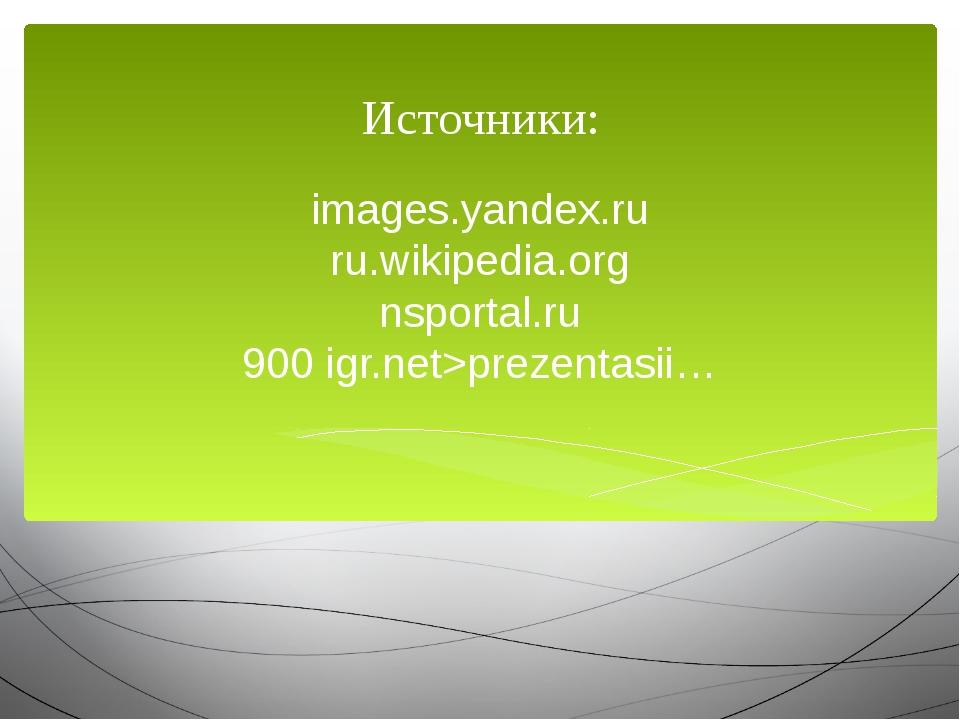 images.yandex.ru ru.wikipedia.org nsportal.ru 900 igr.net>prezentasii… Источ...