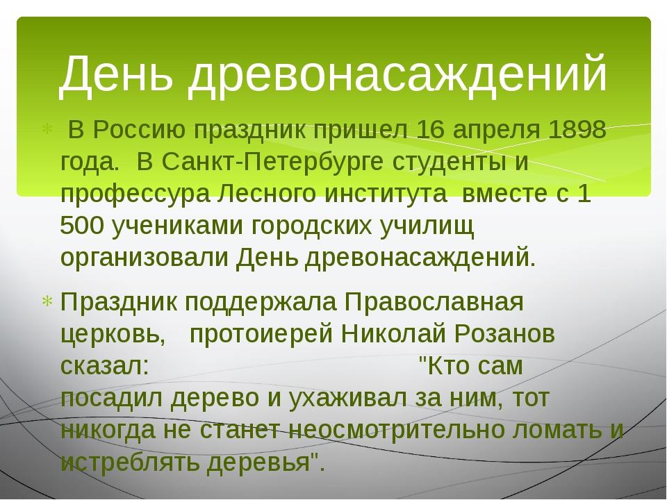 В Россию праздник пришел 16 апреля 1898 года. В Санкт-Петербурге студенты и...