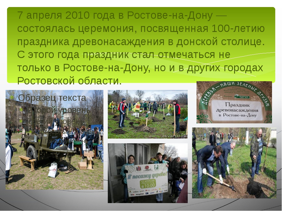 7 апреля 2010 года в Ростове-на-Дону — состоялась церемония, посвященная 100-...