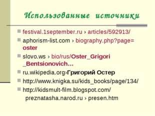 Использованные источники festival.1september.ru › articles/592913/ aphorism-l