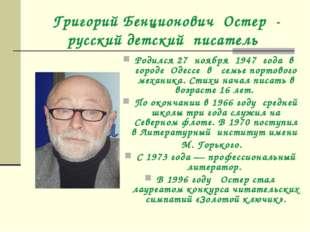 Григорий Бенционович Остер - русский детский писатель Родился 27 ноября 1947