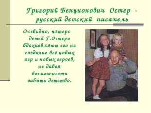 Григорий Бенционович Остер - русский детский писатель Очевидно, пятеро детей