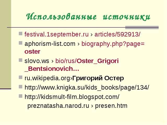 Использованные источники festival.1september.ru › articles/592913/ aphorism-l...
