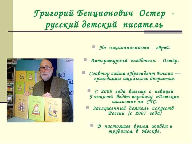 Григорий Бенционович Остер - русский детский писатель По национальности - евр...