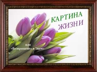 Шишкин «В сосновом бору» КАРТИНА ЖИЗНИ или «Возвращение в Эдем» Тема – картин
