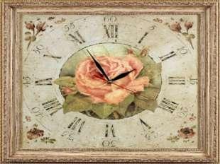 Не будем терять времени! Используем каждую драгоценную минуту своей жизни! В