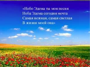 «Небо Эдема ты моя песня Неба Эдема сегодня мечта Самая нежная, самая светлая