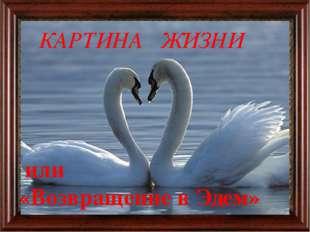 Шишкин «В сосновом бору» Будьте счастливы! КАРТИНА ЖИЗНИ или «Возвращение в Э