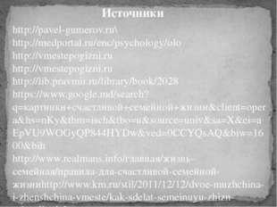 Источники http://pavel-gumerov.ru\ http://medportal.ru/enc/psychology/olo htt