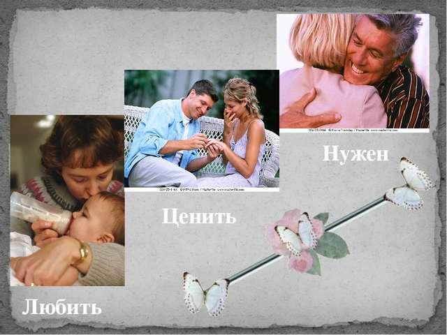 Любить Ценить Нужен Для счастья нужно, чтобы – ЛЮБИЛИ, ЦЕНИЛИ и ты БЫЛ НУЖЕН....
