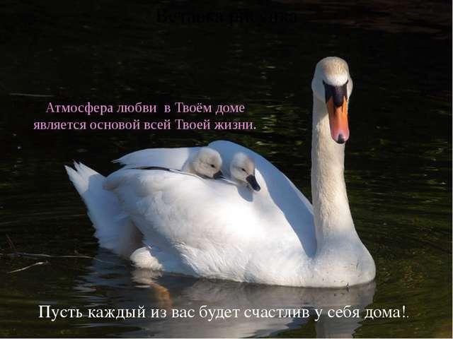 Атмосфера любви в Твоём доме является основой всей Твоей жизни. Пусть каждый...
