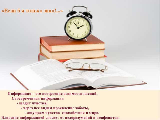 «Если б я только знал!...» Информация – это построение взаимоотношений. Своев...