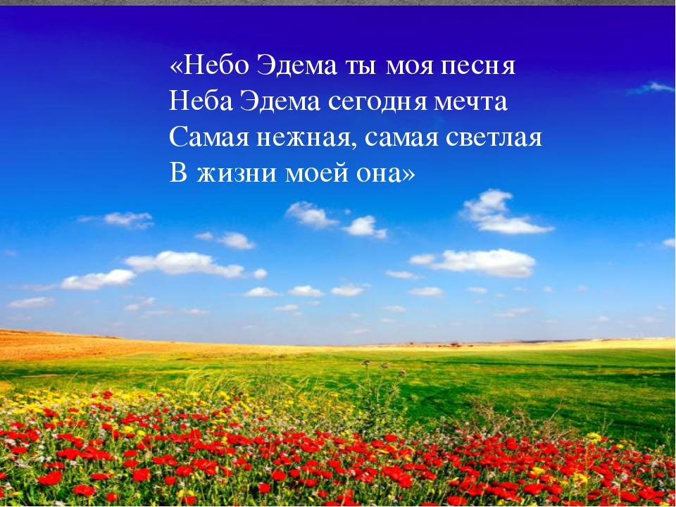 «Небо Эдема ты моя песня Неба Эдема сегодня мечта Самая нежная, самая светлая...