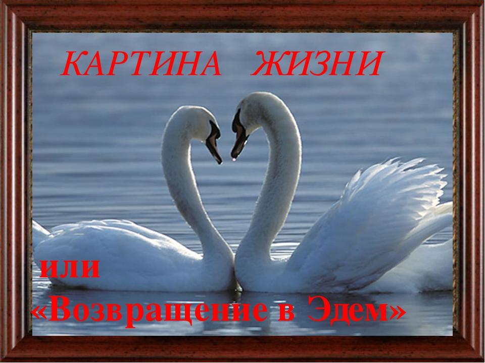 Шишкин «В сосновом бору» Будьте счастливы! КАРТИНА ЖИЗНИ или «Возвращение в Э...