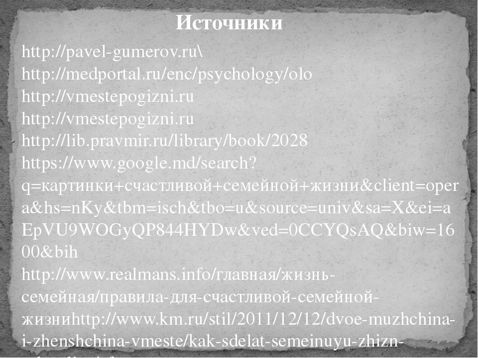 Источники http://pavel-gumerov.ru\ http://medportal.ru/enc/psychology/olo htt...