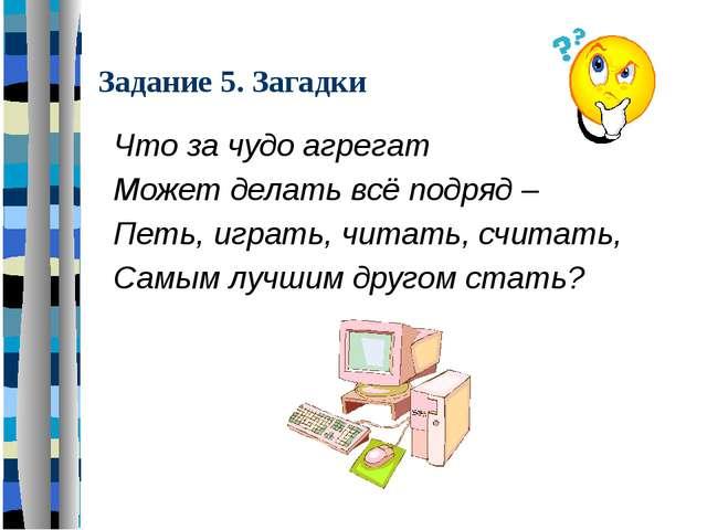 станке для загадка на слово телефон параметры