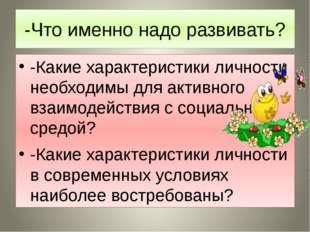 -Что именно надо развивать? -Какие характеристики личности необходимы для акт