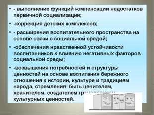 - выполнение функций компенсации недостатков первичной социализации; -коррек