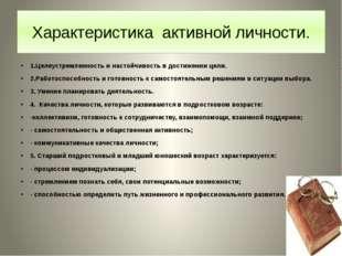 Характеристика активной личности. 1.Целеустремленность и настойчивость в дост