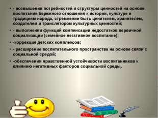 - возвышении потребностей и структуры ценностей на основе воспитания бережно