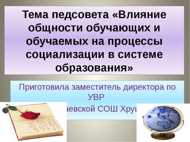 Тема педсовета «Влияние общности обучающих и обучаемых на процессы социализац...