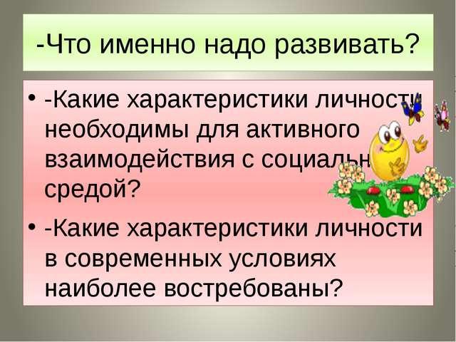 -Что именно надо развивать? -Какие характеристики личности необходимы для акт...