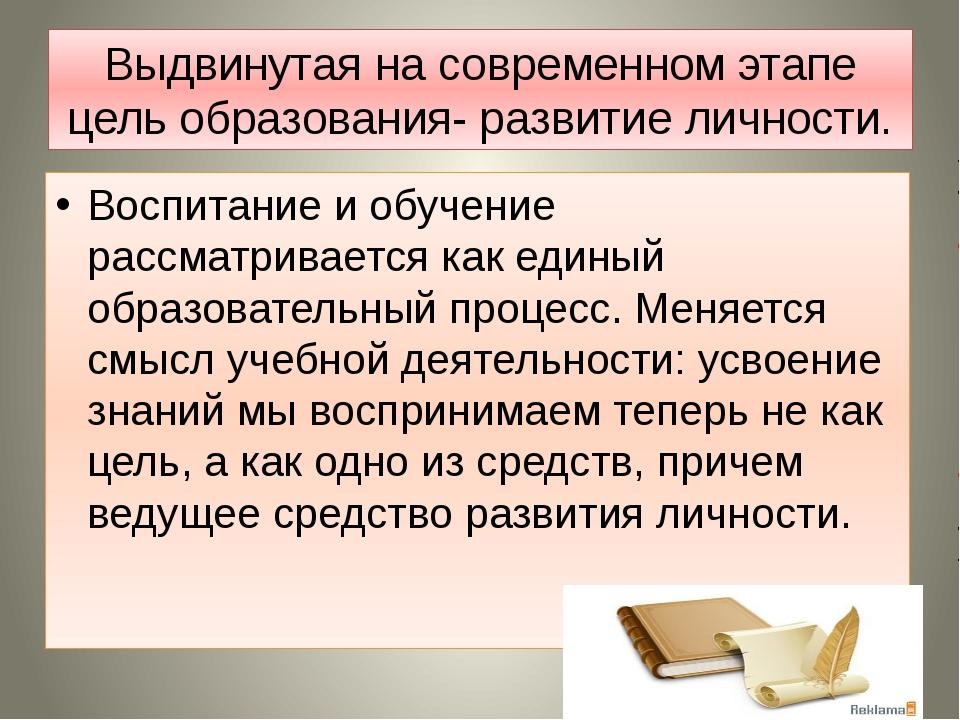 Выдвинутая на современном этапе цель образования- развитие личности. Воспитан...