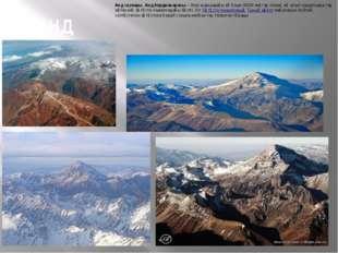 АНД Анд таулары,Анд Кордильерасы– Жер шарындағы ең ұзын (9000 км) тау сілем