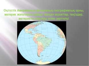 Оңтүстік Американың физикалық-географиялық орны, материк жағалауын шайып жатқ