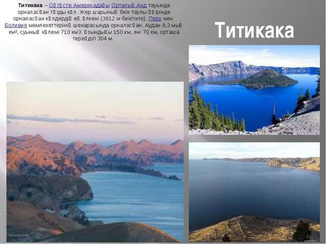 Титикака Титикака –Оңтүстік АмерикадағыОрталық Андтауында орналасқан тұзды...