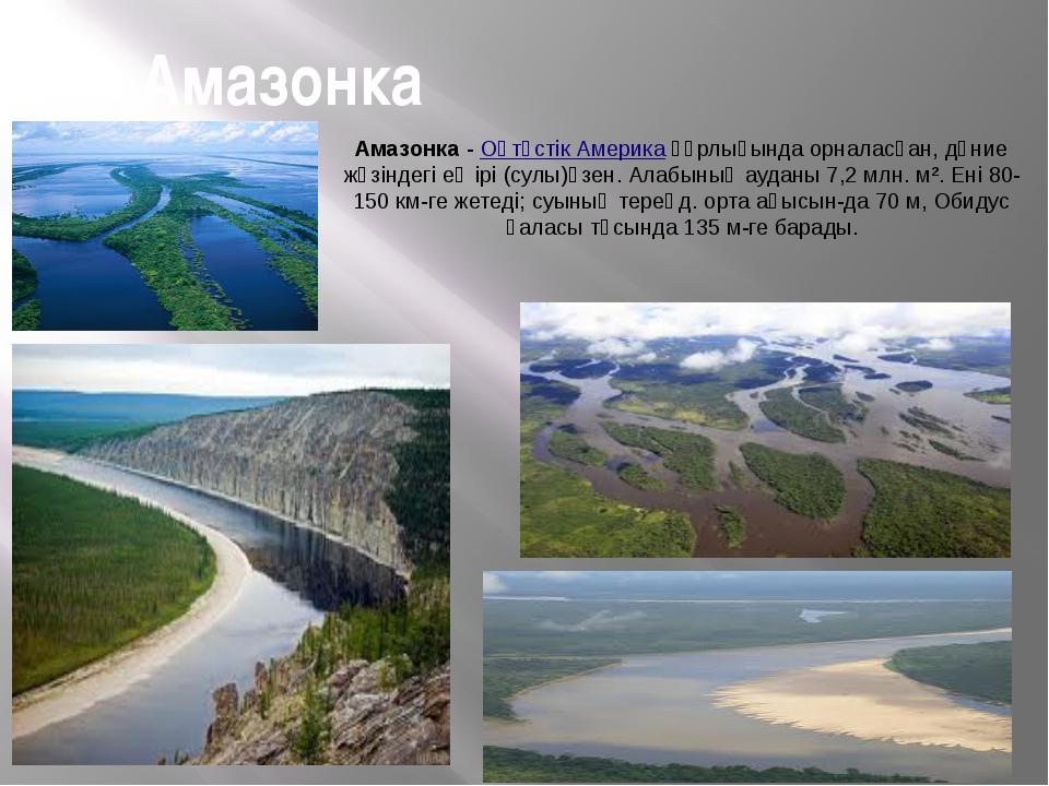 Амазонка Амазонка-Оңтүстік Америкақұрлығында орналасқан, дүние жүзіндегі е...