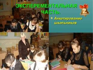 ЭКСПЕРЕМЕНТАЛЬНАЯ ЧАСТЬ. Анкетирование школьников