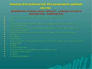 Анкета для родителей Москворецкой средней школы (разработали психолог школы: