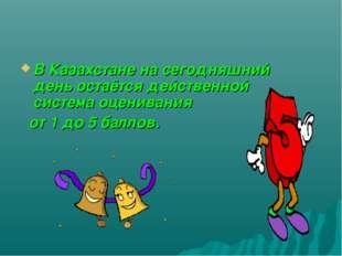 В Казахстане на сегодняшний день остаётся действенной система оценивания от 1