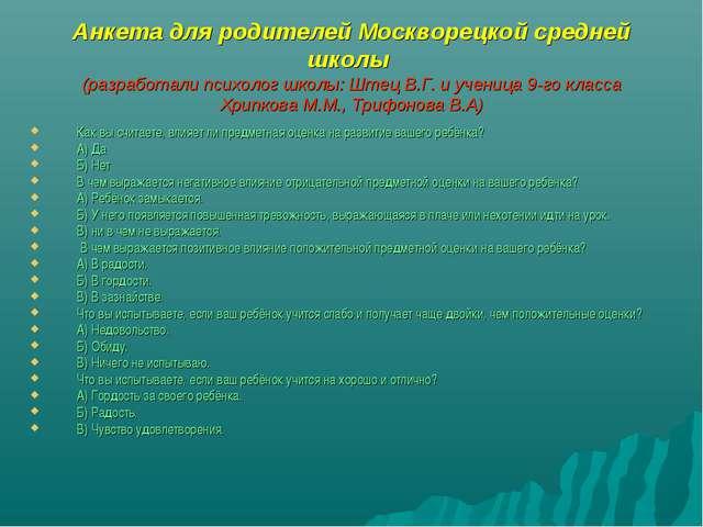 Анкета для родителей Москворецкой средней школы (разработали психолог школы:...