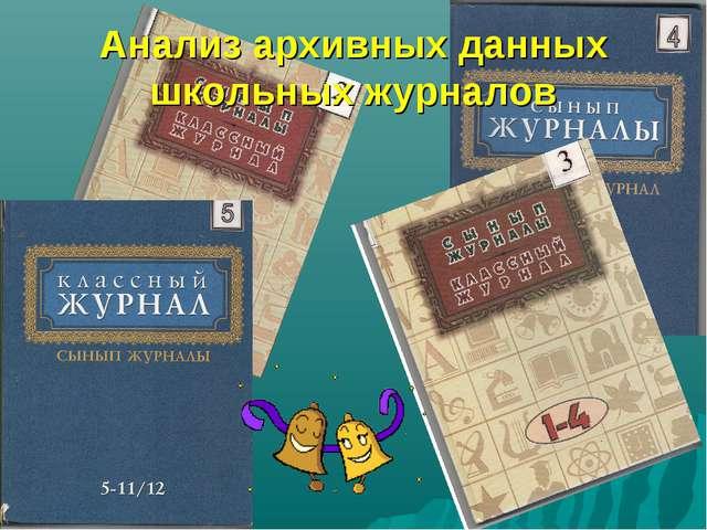 Анализ архивных данных школьных журналов