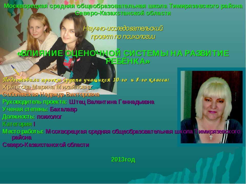 Москворецкая средняя общеобразовательная школа Тимирязевского района Северо-...