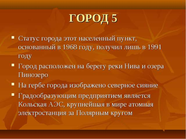 ГОРОД 5 Статус города этот населенный пункт, основанный в 1968 году, получил...