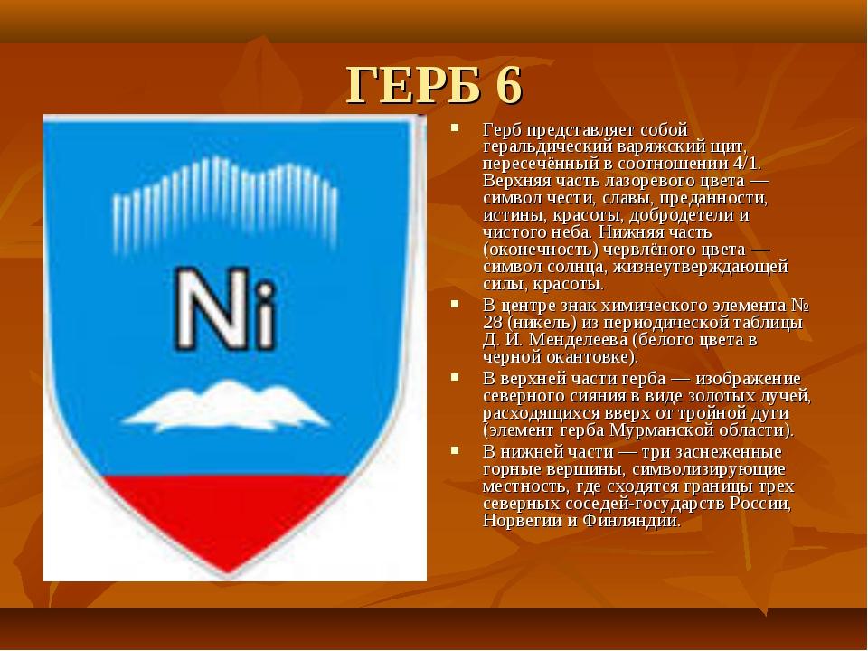ГЕРБ 6 Герб представляет собой геральдический варяжский щит, пересечённый в с...