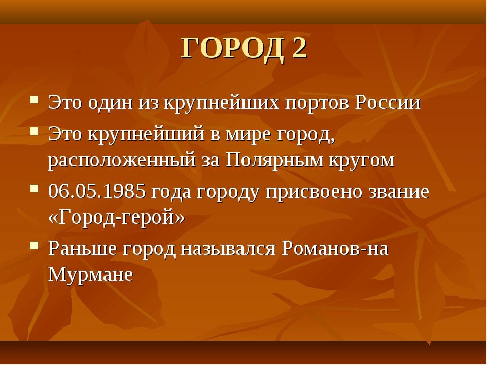 ГОРОД 2 Это один из крупнейших портов России Это крупнейший в мире город, рас...