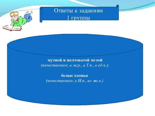 Ответы к заданиям 1 группы мутной и желтоватой мглой (качественное, в ж.р., в...