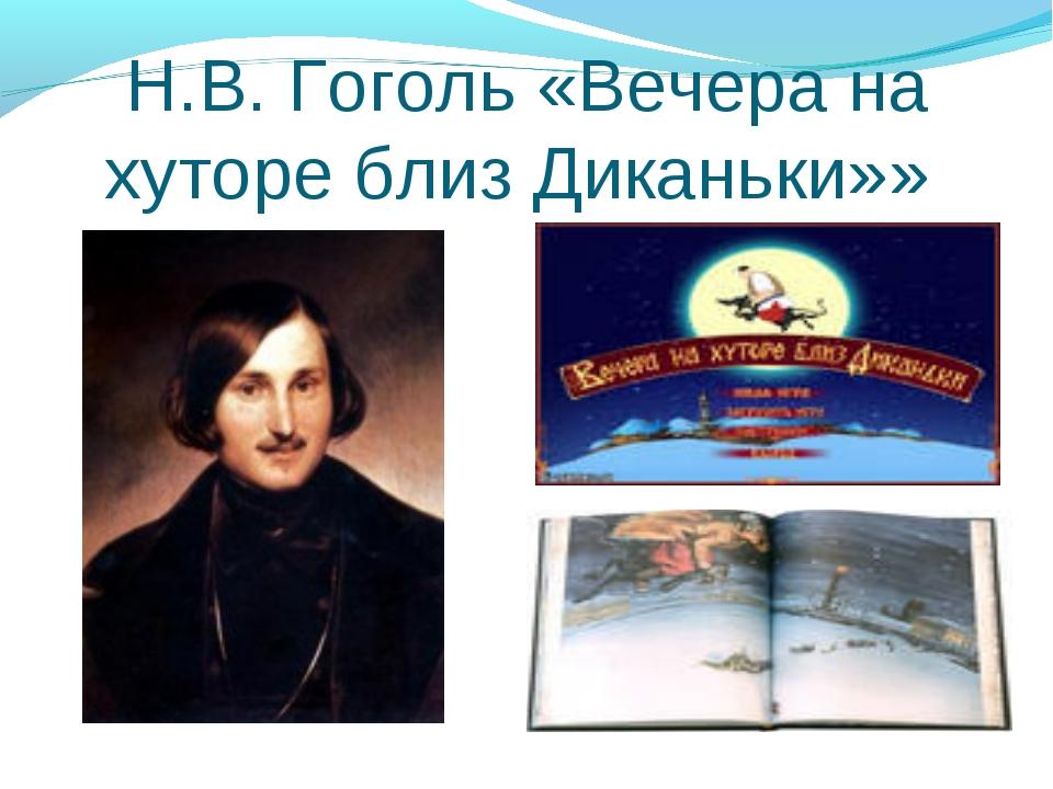 Н.В. Гоголь «Вечера на хуторе близ Диканьки»»