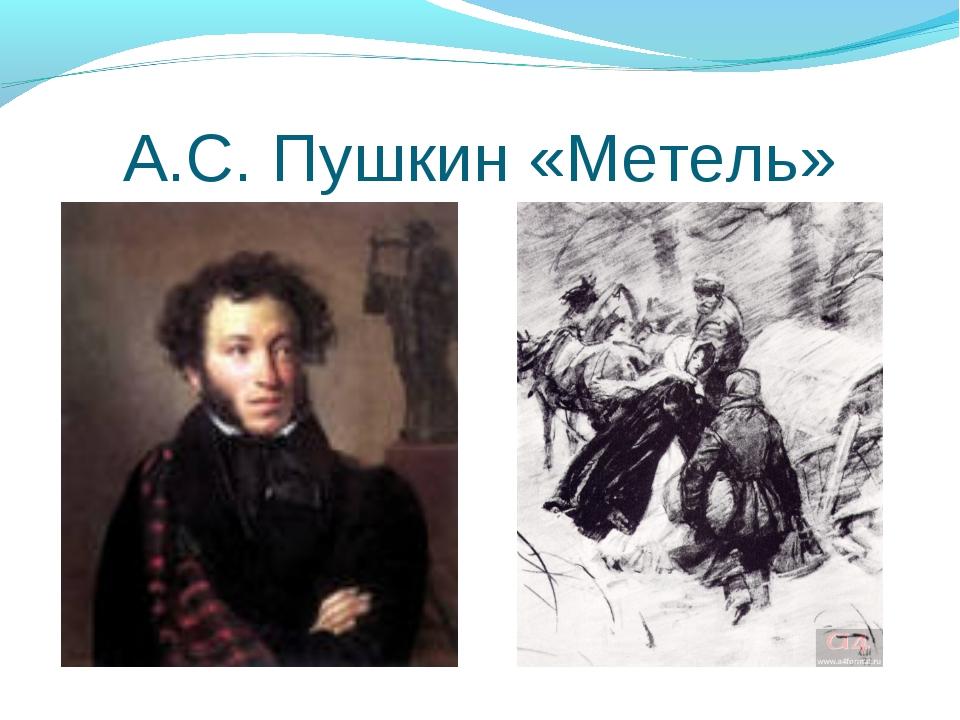 А.С. Пушкин «Метель»