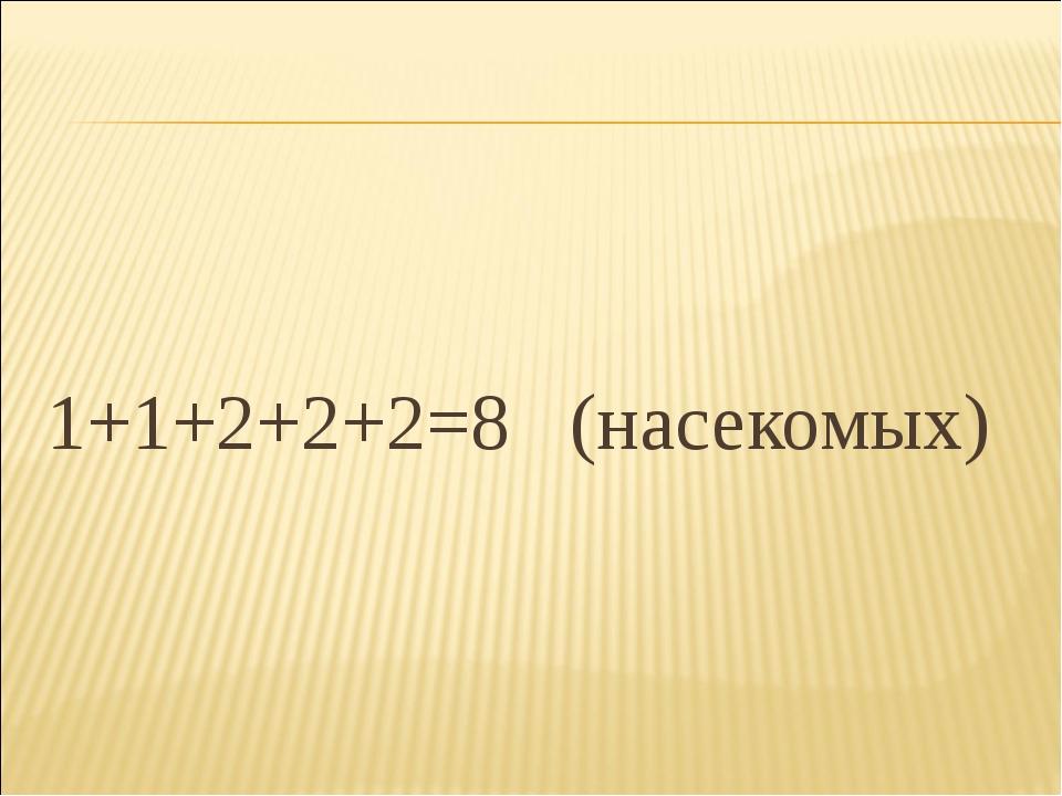 1+1+2+2+2=8   (насекомых) 1+1+2+2+2=8   (насекомых)