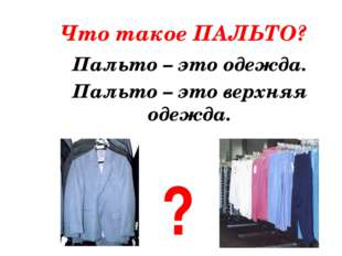 Что такое ПАЛЬТО? Пальто – это одежда. ? Пальто – это верхняя одежда.