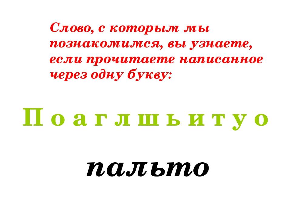 Слово, с которым мы познакомимся, вы узнаете, если прочитаете написанное чере...