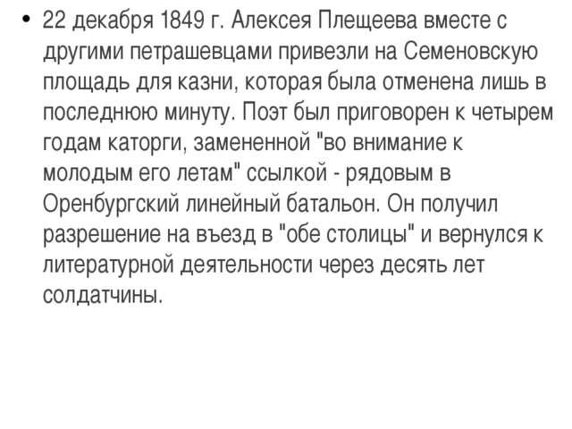 22 декабря 1849 г. Алексея Плещеева вместе с другими петрашевцами привезли на...